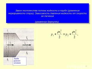 Закон постоянства потока жидкости в трубе (уравнение неразрывности струи). Завис
