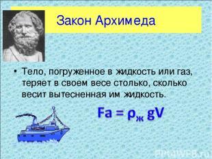 Закон Архимеда Тело, погруженное в жидкость или газ, теряет в своем весе столько
