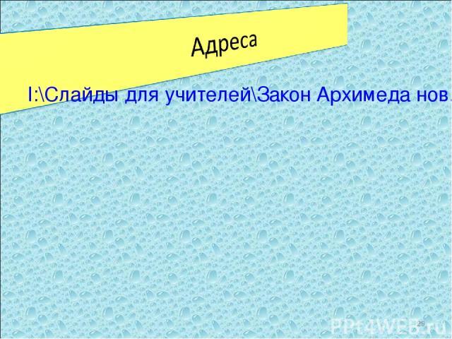 * I:\Слайды для учителей\Закон Архимеда нов.ppt