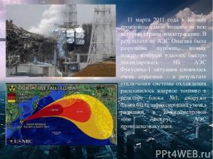 11 марта 2011 года в Японии произошло самое мощное за всю историю страны землетр