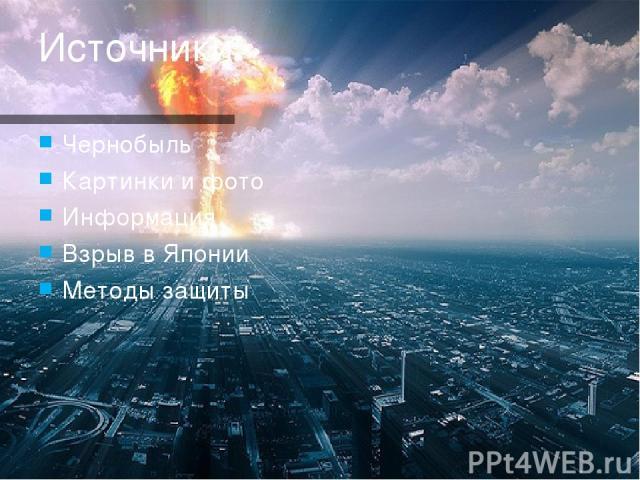 Источники Чернобыль Картинки и фото Информация Взрыв в Японии Методы защиты