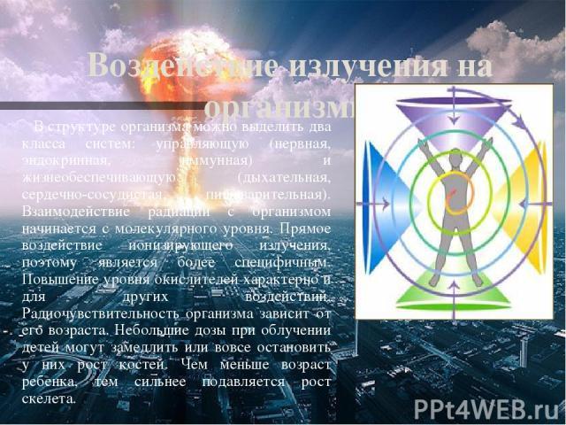 Воздействие излучения на организмы В структуре организма можно выделить два класса систем: управляющую (нервная, эндокринная, иммунная) и жизнеобеспечивающую (дыхательная, сердечно-сосудистая, пищеварительная). Взаимодействие радиации с организмом н…