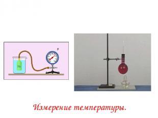 Измерение температуры.
