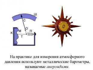 На практике для измерения атмосферного давления используют металлические баромет