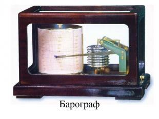 Барограф