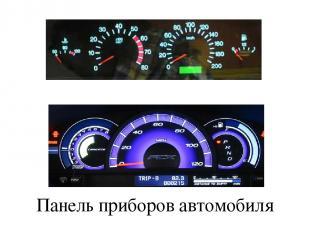Панель приборов автомобиля