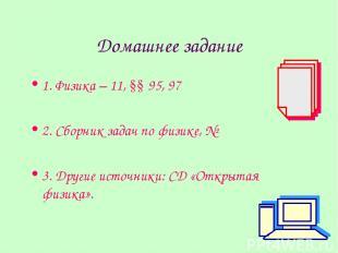 Домашнее задание 1. Физика – 11, §§ 95, 97 2. Сборник задач по физике, № 3. Друг