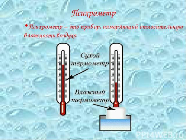 Психрометр Психрометр – это прибор, измеряющий относительную влажность воздуха