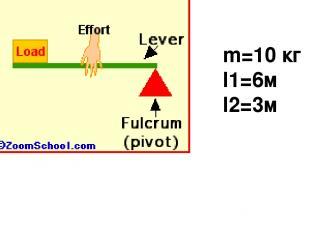 m=10 кг l1=6м l2=3м