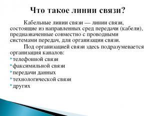 Кабельные линии связи — линии связи, состоящие из направленных сред передачи (ка