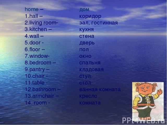 home – 1.hall – 2.living room- 3.kitchen – 4.wall – 5.door - 6.floor – 7.window- 8.bedroom – 9.pantry – 10.chair - 11.table - 12.bathroom – 13.armchair – 14. room - дом коридор зал, гостинная кухня стена дверь пол окно спальня кладовая стул стол ван…
