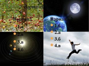 Варианты ответов: Вариан1 1.а 2.в 3.в 4.б Вариант 2 1.б 2.а 3.б 4.в Рябова Ольга