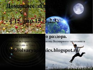 Домашнее задание: - § 15, упр.15 (1,2,3) - Ньютоново яблоко раздора. Фильм об ис