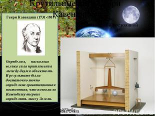 Крутильные весы Генри Кавендиша: 1798г. измерение гравитационной постоянной Генр