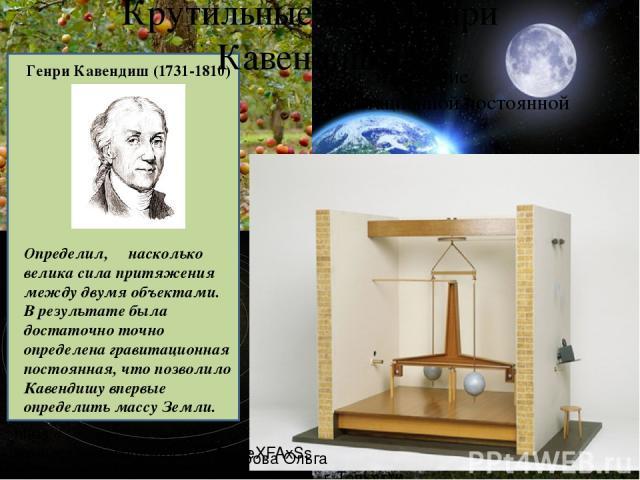 Крутильные весы Генри Кавендиша: 1798г. измерение гравитационной постоянной Генри Кавендиш (1731-1810) Определил, насколько велика сила притяжения между двумя объектами. В результате была достаточно точно определена гравитационная постоянная, что по…