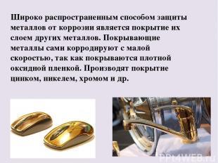 Широко распространенным способом защиты металлов от коррозии является покрытие и
