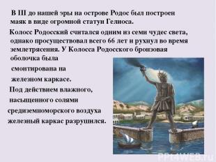 В III до нашей эры на острове Родос был построен маяк в виде огромной статуи Гел