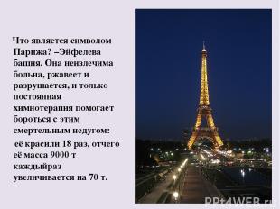 Что является символом Парижа? –Эйфелева башня. Она неизлечима больна, ржавеет и
