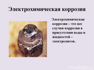 Электрохимическая коррозия Электрохимическая коррозия – это все случаи коррозии