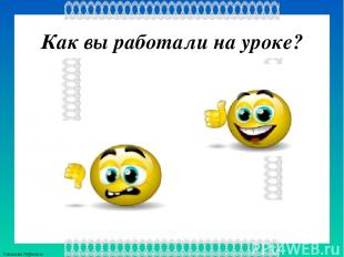 Как вы работали на уроке? FokinaLida.75@mail.ru
