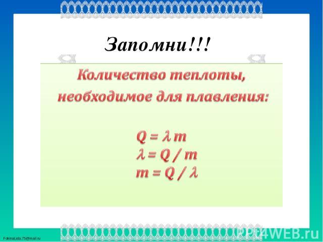 Запомни!!! FokinaLida.75@mail.ru