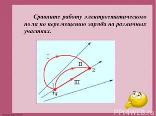 Сравните работу электростатического поля по перемещению заряда на различных учас