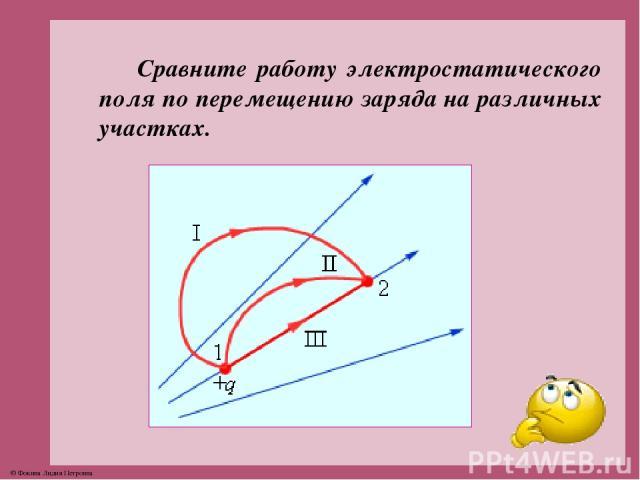 Сравните работу электростатического поля по перемещению заряда на различных участках. © Фокина Лидия Петровна