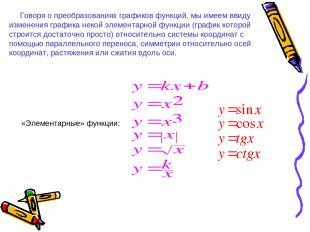Говоря о преобразованиях графиков функций, мы имеем ввиду изменения графика неко