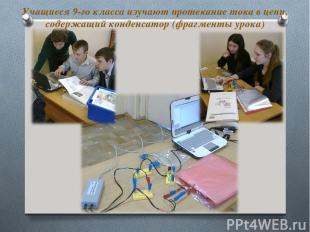 Учащиеся 9-го класса изучают протекание тока в цепи, содержащий конденсатор (фра