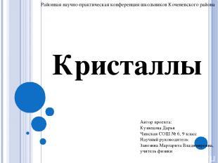 Кристаллы Районная научно-практическая конференция школьников Коченевского район