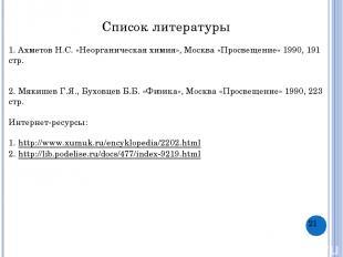 Список литературы 1. Ахметов Н.С. «Неорганическая химия», Москва «Просвещение» 1