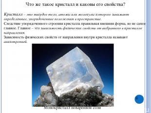 Что же такое кристалл и каковы его свойства? Кристалл – это твёрдое тело, атомы