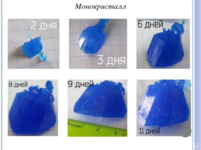 Монокристалл