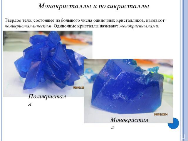 Монокристаллы и поликристаллы Твердое тело, состоящее из большого числа одиночных кристалликов, называют поликристаллическим. Одиночные кристаллы называют монокристаллами. Поликристалл Монокристалл