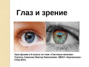 Урок физики в 8 классе по теме «Световые явления» Учитель Савченко Виктор Никола