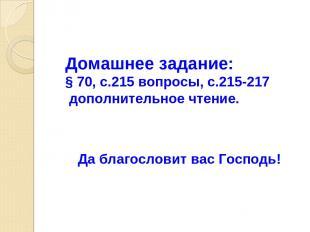 Домашнее задание: § 70, с.215 вопросы, с.215-217 дополнительное чтение. Да благо