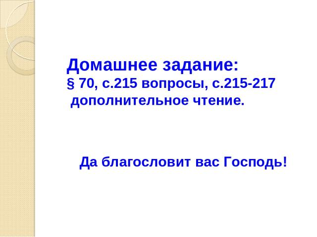Домашнее задание: § 70, с.215 вопросы, с.215-217 дополнительное чтение. Да благословит вас Господь!