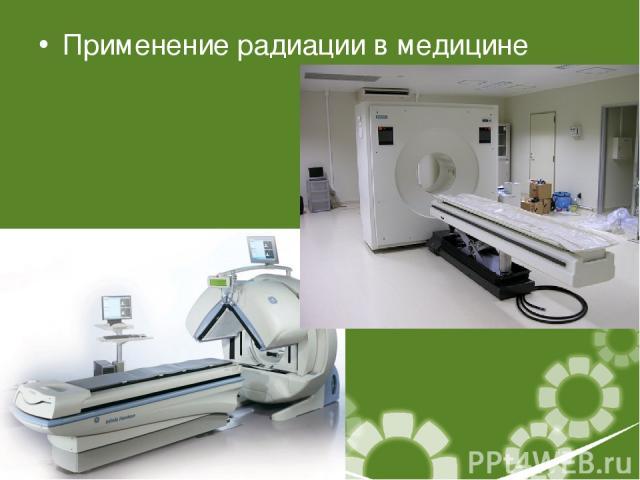 Применение радиации в медицине