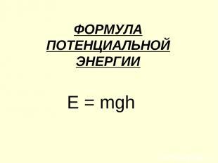 ФОРМУЛА ПОТЕНЦИАЛЬНОЙ ЭНЕРГИИ Е = mgh