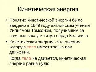 Кинетическая энергия Понятие кинетической энергии было введено в 1849 году англи
