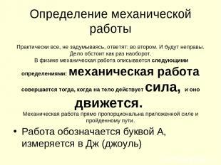 Определение механической работы Работа обозначается буквой А, измеряется в Дж (д