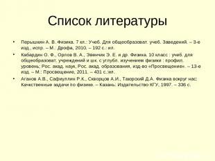 Список литературы Перышкин А. В. Физика. 7 кл.: Учеб. Для общеобразоват. учеб. З
