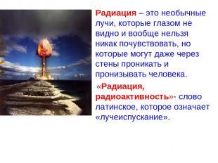Радиация – это необычные лучи, которые глазом не видно и вообще нельзя никак поч