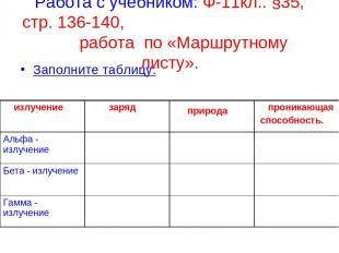 Работа с учебником: Ф-11кл.. §35, стр. 136-140, работа по «Маршрутному листу». З