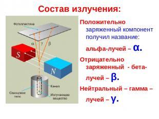 Состав излучения: Положительно заряженный компонент получил название: альфа-луче