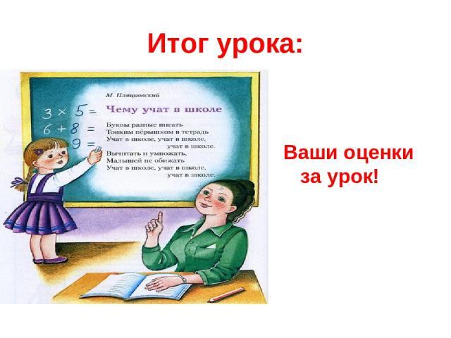 Итог урока: Ваши оценки за урок!