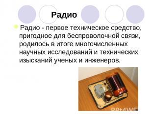 Радио Радио - первое техническое средство, пригодное для беспроволочной связи, р