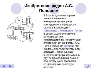 Изобретение радио А.С. Поповым В России одним из первых занялся изучением электр