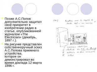 Позже А.С.Попов дополнительно защитил свой приоритет в изобретении радио в стать