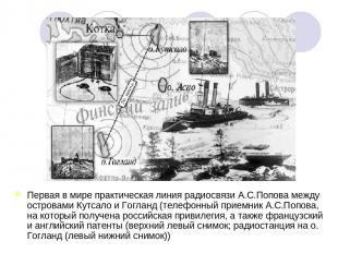 Первая в мире практическая линия радиосвязи А.С.Попова между островами Кутсало и